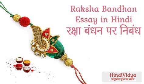 Essay on raksha bandhan in english png 677x394