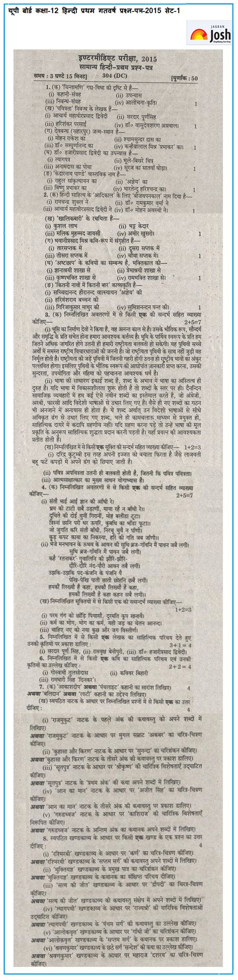 Hindi essay for class 12th png 583x2397